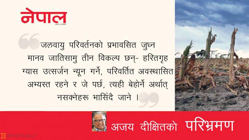 iset-nepal